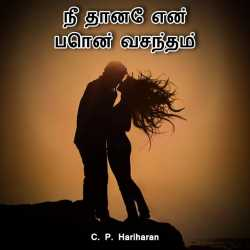 You Are My Golden Spring by c P Hariharan in Tamil