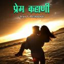 प्रेम -कहाणी मराठीत Arun V Deshpande
