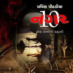 Nagar - 10 by Praveen Pithadiya in Gujarati