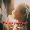 নীল খামেদের ভেলা (Bengali) by Soumen Moulik in Bengali}