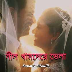 Blue buffalo raft (Bengali) by Soumen Moulik in Bengali
