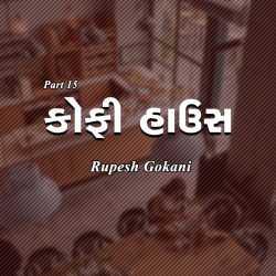 Coffee House - 15 by Rupesh Gokani in Gujarati