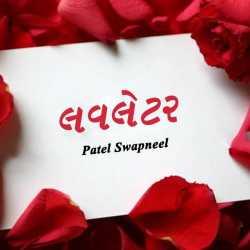 Love Letter by Patel Swapneel in Gujarati