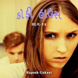 Coffee House - 16 by Rupesh Gokani in Gujarati