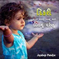 Dikari aetke premnu zarnu by Jaydeep Pandya in Gujarati
