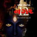Praveen Pithadiya દ્વારા નગર - 12 ગુજરાતીમાં