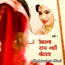 आइना सच नहीं बोलता  द्वारा  Neelima sharma Nivia in Hindi
