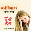 अनेमियावर करा मात.. by Anuja Kulkarni in Marathi