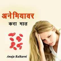 अनेमियावर करा मात.. मराठीत Anuja Kulkarni