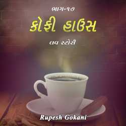 Coffee House - 17 by Rupesh Gokani in Gujarati