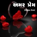 Shilpa Soni દ્વારા અમર પ્રેમ - Love Story ગુજરાતીમાં