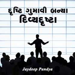 Drasti gumavi banya by Jaydeep Pandya in Gujarati