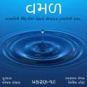 Vamad - 19 by Nivarozin in Gujarati