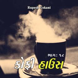 Coffee House - 18 by Rupesh Gokani in Gujarati