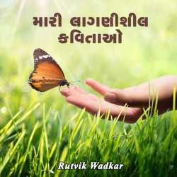 mari lagnishil kavitao - 1 by Rutvik Wadkar in Gujarati