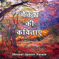 Maikash ki kavitae by Shreyas Apoorv Narain in Hindi