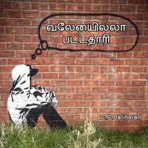 Unemployed graduate (Tamil) by c P Hariharan in Tamil