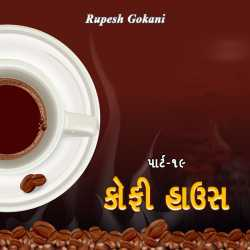 Coffee House - 19 by Rupesh Gokani in Gujarati