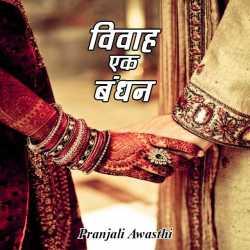 Vivah ek bandhan by Pranjali Awasthi in Hindi