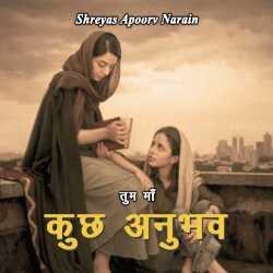 Kuchh anubhav by Shreyas Apoorv Narain in Hindi
