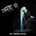 টাকমাথা বউ (Bengali) by Mrs Mallika Sarkar in Bengali}