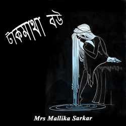 Takmatha Bau (Bengali) by Mrs Mallika Sarkar in Bengali