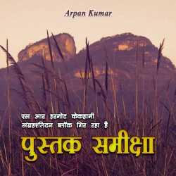 Pustak Samiksha by Arpan Kumar in Hindi