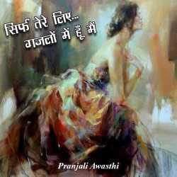 Sirf tere lie by Pranjali Awasthi in Hindi