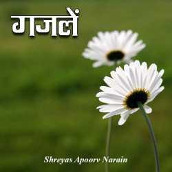 Gazale by Shreyas Apoorv Narain in Hindi