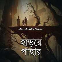 Bone guard (Bengali) by Mrs Mallika Sarkar in Bengali