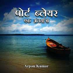 Port Bleyar : Ek Antyatra by Arpan Kumar in Hindi