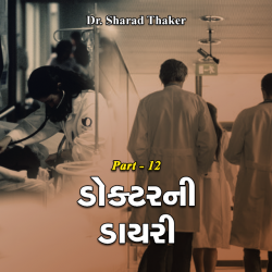 Doctor ni Dairy - 12 by Dr Sharad Thaker in Gujarati