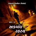Akbandh Rahashy - 7 by Ganesh Sindhav (Badal) in Gujarati