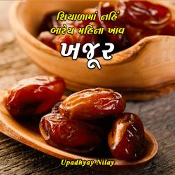 Shiyadama nahi barey mahina khav khajur by upadhyay nilay in Gujarati
