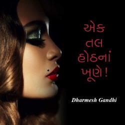 Ek tal.. Hothna khune by DHARMESH GANDHI (DG) in Gujarati