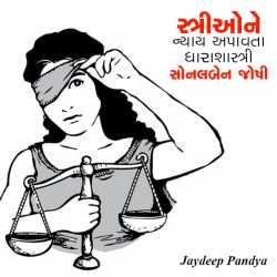 Strione nyay apavata by Jaydeep Pandya in Gujarati