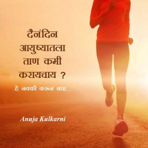 दैनंदिन आयुष्यातला ताण कमी करायचाय  हे नक्की करून बघा.... मराठीत Anuja Kulkarni