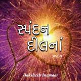 """સ્પંદન """"દિલ"""" નાં...  by Dakshesh Inamdar in Gujarati"""