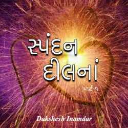 "Dakshesh Inamdar દ્વારા સ્પંદન ""દિલ"" નાં... ગુજરાતીમાં"