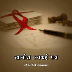 Khamosh ankahe Patra by Abhishek Sharma in Hindi