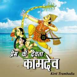 Prem ke devta : Kamdev by Kirti Trambadiya in Hindi