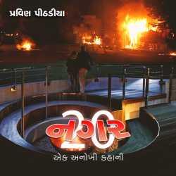 Nagar - 20 by Praveen Pithadiya in Gujarati