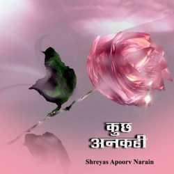 Kuchh ankahi by Shreyas Apoorv Narain in Hindi