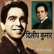 दीलीप कुमार बुक Khushi Saifi द्वारा प्रकाशित हिंदी में