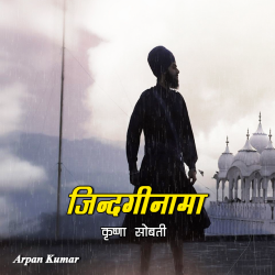 Zindaginama by Arpan Kumar in Hindi
