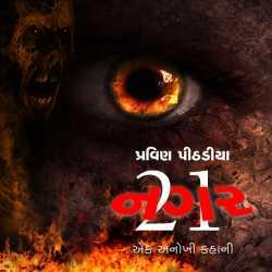 Nagar - 21 by Praveen Pithadiya in Gujarati