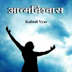Aatmvishwas by Jay Dave in Hindi