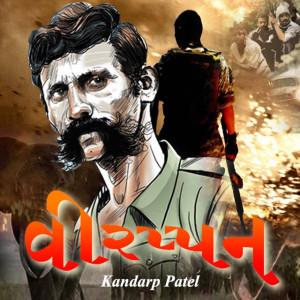 Virappan by Kandarp Patel in Gujarati