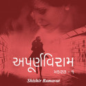 Shishir Ramavat દ્વારા અપૂર્ણવિરામ ગુજરાતીમાં