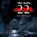 Nagar - 22 by Praveen Pithadiya in Gujarati